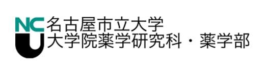 名古屋市立大学 大学院薬学研究科・薬学部